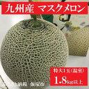 【ふるさと納税】【A-401】青果市場厳選 マスクメロン(温室・特大サイズ1玉)
