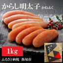 【ふるさと納税】【B2-006】魚市場厳選 かねふく辛子明太子(1本もの 1kg)