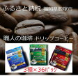 【ふるさと納税】UCC職人の珈琲 ドリップコーヒー(お得! 3種×36P 計108パック)
