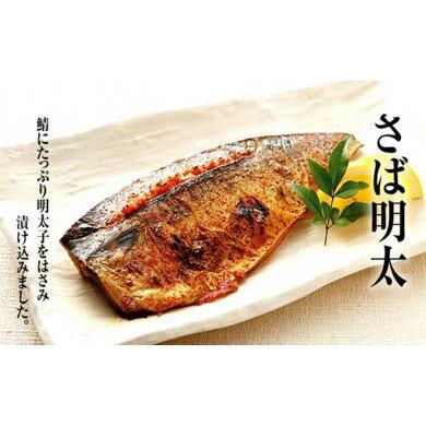 【ふるさと納税】魚市場厳選!さば明太16枚※着日はご指定いただけません