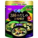 【ふるさと納税】【A-535】フリーズドライ3種だしの味噌汁〜バラエティパック〜30食