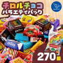 【ふるさと納税】復活!!チロルチョコ  バラエティパック(2