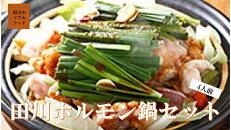 【ふるさと納税】(2)田川ホルモン鍋セット(4人前程度)【ご自宅用】