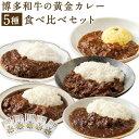 【ふるさと納税】博多和牛の黄金カレー 5種類 食べ比べ セッ