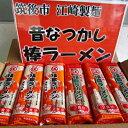 【ふるさと納税】福島ラーメン しょうゆ味とんこつ味 詰め合わ...