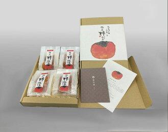 【ふるさと納税】なちゅらるふるーつ柿4袋<70g×4袋>
