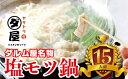 【ふるさと納税】ダルム屋名物 塩モツ鍋 ど〜んと15人前(5人前×3) 15食