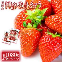 【ふるさと納税】いちご「あまおう」270g×4パック合計1080g1kg以上※1月〜3月発送予定イチゴ苺果物くだものフルーツ送料無料