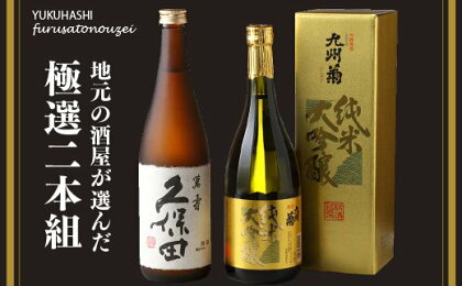 (207)久保田(萬寿)& 九州菊(純米大吟醸)