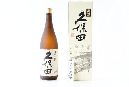 (880)久保田 萬寿(1升)