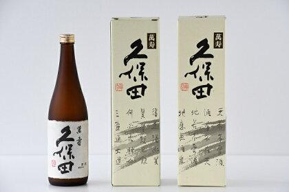 (1054)久保田 萬寿 (720ml×2本)