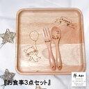 【ふるさと納税】お食事3点セット(ひーみー皿&スプーン&フォーク)【くま】〈名入れ可能〉
