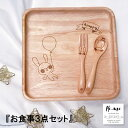 【ふるさと納税】お食事3点セット(ひーみー皿&スプーン&フォーク)【うさぎ】〈名入れ可能〉