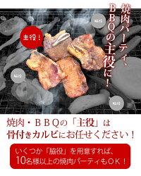 【ふるさと納税】本格炭火焼肉店の壺漬け骨付き牛カルビ600g