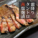 【ふるさと納税】厚切り牛タンステーキ&霜降り牛タン茜塩麹漬け...