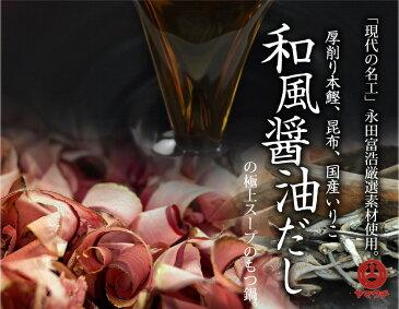 【ふるさと納税】博多もつ鍋2種セット(和風醤油&まぼろしの味噌味) 送料無料 国産牛モツ 福岡