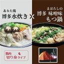 【ふるさと納税】博多もつ鍋(まぼろしの味噌)&水炊きセット(切り身) ...