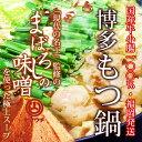【ふるさと納税】★もつ増量★博多もつ鍋セット(まぼろしの味噌...