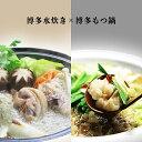 【ふるさと納税】博多もつ鍋(和風醤油)&水炊きセット(ぶつ切...