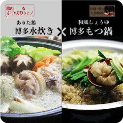 水炊き+味噌