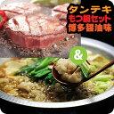 【ふるさと納税】厚切り牛タンステーキ&博多もつ鍋(和風醤油)