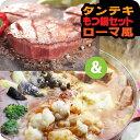 【ふるさと納税】厚切り牛タンステーキ&博多もつ鍋(ローマ風)...