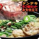 【ふるさと納税】厚切り牛タンステーキ&博多もつ鍋(まぼろしの