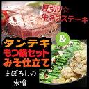 【ふるさと納税】厚切り牛タンステーキ&博多もつ鍋(まぼろしの...