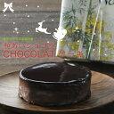 【ふるさと納税】和あいショコラ CHOCOLATケーキ【Xm...