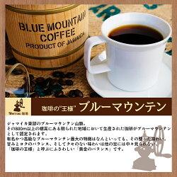 """【ふるさと納税】自家焙煎Morrow珈琲""""コーヒーの王様""""ブルーマウンテン(粉)"""