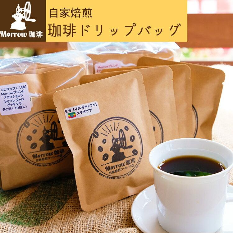 【ふるさと納税】自家焙煎 Morrow珈琲 コーヒードリップバッグセット