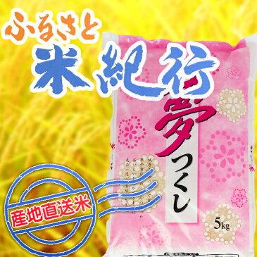 【ふるさと納税】福岡県産米 1等級 夢つくし(白米) 5kg