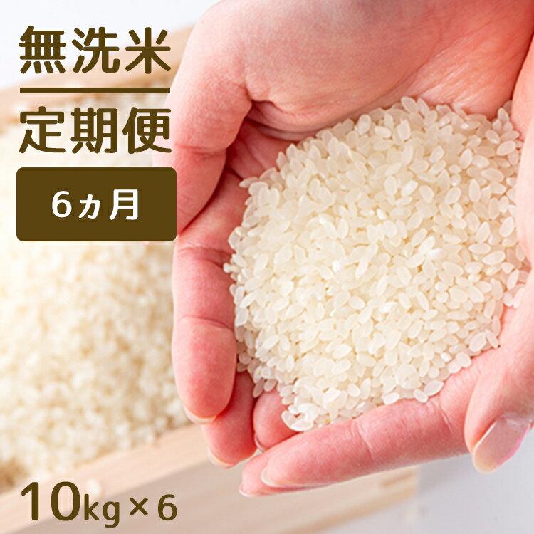 【ふるさと納税】〈定期便〉福岡県産米 1等級 ひのひかり(無洗米) 60kg(10kg×6回)