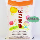 【ふるさと納税】福岡県産米 1等級 にこまる(白米) 5kg...