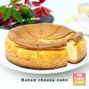 【ふるさと納税】ベイクドチーズケーキ【低糖質】 その1