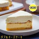 【ふるさと納税】手作りダブルチーズケーキ【低糖質】