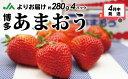 【ふるさと納税】JAよりお届け!4月発送!「博多あまおう」約