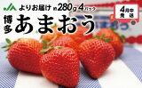 【ふるさと納税】JAよりお届け!4月発送!「博多あまおう」約280g×4パック_KA0526 送料無料