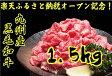 【ふるさと納税】A372 伊豆丸商店厳選!!九州産黒毛和牛切り落とし 1.5kg