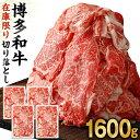 【ふるさと納税】KA0209_【在庫限り】博多和牛切り落とし1.6kg(400g×4パック) 九州産