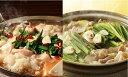 【ふるさと納税】M1486_【数量限定】食べ比べ博多もつ鍋2...
