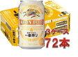 【ふるさと納税】A343 キリン一番搾り生ビール 350ml缶 3ケース【福岡工場製造】