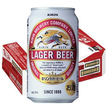 【ふるさと納税】A894 キリンラガービール 350ml缶1ケース【福岡工場製造】