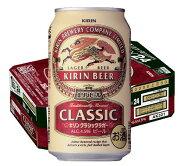 ふるさと キリンクラシックラガービール