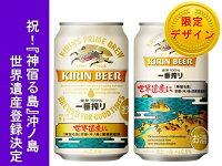 【ふるさと納税】A442【沖ノ島世界遺産登録記念限定デザイン】キリン一番搾り生ビール350ml缶3ケース