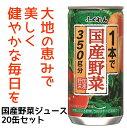 【ふるさと納税】A1005 1本で国産野菜350g分 野菜ジ...