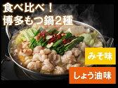 【ふるさと納税】A405 食べ比べ!博多もつ鍋2種(しょう油・みそ)と明太辛子高菜240g