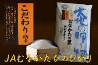 自然豊かなむなかたで丹精込めて作ったお米です