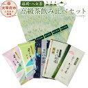 【ふるさと納税】福岡・八女茶 高級茶飲み比べセット(ギフト用