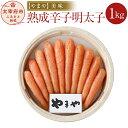 【ふるさと納税】やまや 美味 熟成辛子明太子 1kg めんたいこ 福岡 冷蔵 送料無料